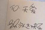 张天爱曾因拿到大鹏签名激动哭 大鹏:都是模板