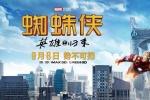 《蜘蛛侠:英雄归来》定档9.8 最高人气蜘蛛侠回归