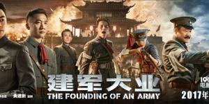 《建军大业》上映 9大看点获赞华语最优战争电影