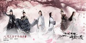 《三生三世》发终极预告 刘亦菲杨洋一展英武身手