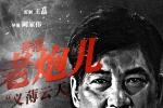 王晶监制《黑白迷宫》海报 任达华陈小春重出江湖