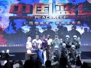 金沙娱乐首部维和军事片将映 导演:为《战狼2》加油