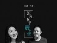 《泡芙小姐》曝推广曲MV 叶蓓许巍首次联手献唱