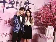 刘亦菲杨洋红毯秀恩爱 《三生三世》首日破1.6亿