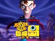 动画片《怪物岛》发中文海报 萌趣怪物强势集结