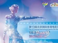 佳片云集!北京国际体育电影周将于8月10日启幕
