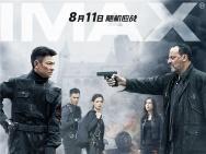 冯德伦《侠盗联盟》发IMAX海报 刘德华PK让·雷诺