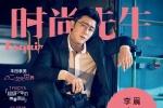 吴秀波王千源张译给出道20年的李晨写了三封情书