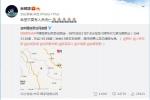 九寨沟发生七级地震 整个娱乐圈都在为灾区祈福