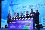 第13届体育电影周开幕 马布里呼吁传递体育精神