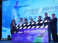 第13届体育沙龙网上娱乐周开幕 马布里呼吁传递体育精神