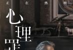 由谢东燊执导,顾小白编剧,李易峰、廖凡、万茜、李纯、张国柱、虞朗主演的电影《心理罪》于今日(8月11日)正式公映,十年来最经典的国产犯罪小说《心理罪》也终于首登大银幕。片方特别曝光了心锚特效片头及剧情版单人海报,特效片头中无论是孤独无望坠入海底深渊的女生,还是狰狞的血液人像的意象元素,无不喻示着血液危机暗潮涌动,人心所面临层层拷问,而命悬一线的终极一役即将爆发。同时,片方也曝光了齐乐娱乐的的四大看点,电影《心理罪》无疑是今年暑期档最不容错过的犯罪动作电影。
