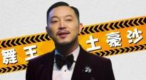 """《侠盗联盟》""""舞王土豪沙""""花絮"""