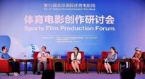 中外电影人共议体育电影创作 助力2022冬奥会