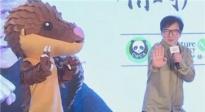 成龙倡导保护野生动物 抵制象牙制品电影将开拍