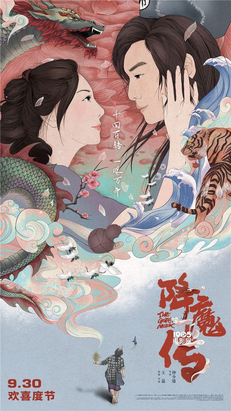 手绘的方式,漫画版的郑恺,张雨绮置身于仙鹤齐飞,桃花烂漫的唯美画面