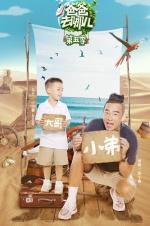《爸爸5》陈小春给儿子当小弟?应采儿:你们开心就好
