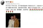 甄子丹浪漫表白汪诗诗 公开庆祝结婚14周年纪念