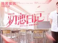 《初恋日记》定档9.15 曝