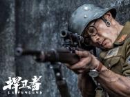 丈夫许国不必相送 《捍卫者》将映再现淞沪会战