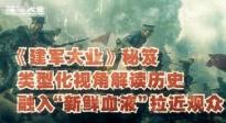 """831主旋律电影成功秘笈 """"演员经纪人联盟""""成立"""
