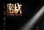 郭富城、赵丽颖、张翰首度合作,打造2017年度中国最强动作谍战片!由钟少雄导演执导的动作谍战优乐国际《密战》今日曝光先导海报。影片集动作和谍战于一体,天王郭富城加人气偶像赵丽颖、张翰的新颖组合令人眼前一亮。