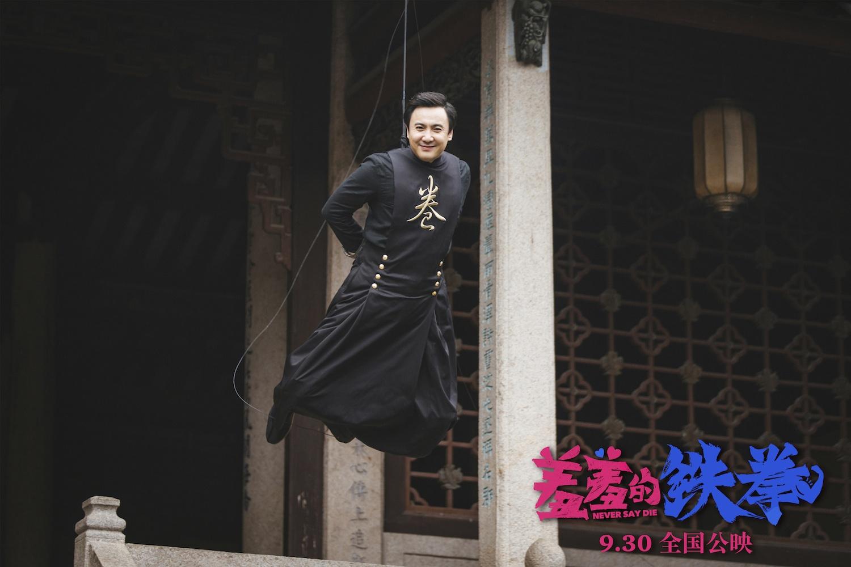 羞羞的铁拳_电影剧照_图集_电影网_1905.com