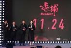 9月5日,吴宇森导演新片《追捕》在京举办发布会,他与主演张涵予、戚薇一同亮相,并宣布齐乐娱乐改档11月24日。据悉,《追捕》将在第74届威尼斯电影节非竞赛单元进行全球首场展映,发布会次日剧组就将赶赴欧洲。