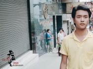 《失业生》曝光荣岁月特辑 缅怀张国荣出道40周年