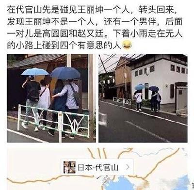 王思聪点赞薛之谦 林更新王丽坤和高圆圆夫妇游日本工作室回4个字