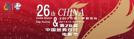 第26届金沙娱乐金鸡百花电影节