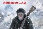 《猩球崛起3》发金沙娱乐终极海报 生死之战一触即发