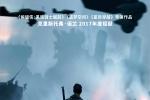 人民日报海外版:《敦刻尔克》不止是战争史诗