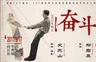 85岁中国默片《奋斗》为何能