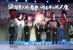 9月17日腾讯影业在北京召开了2017年度发布会,本次发布会上公布了腾讯影业2018年春夏上映的重点沙龙网上娱乐《草样年华》,制片人李亚平、沙龙网上娱乐之一孙睿携主演王可如、刘冬沁、谢治勋、李欢、包亚铭、安戈现身发布会现场,为影片造势。