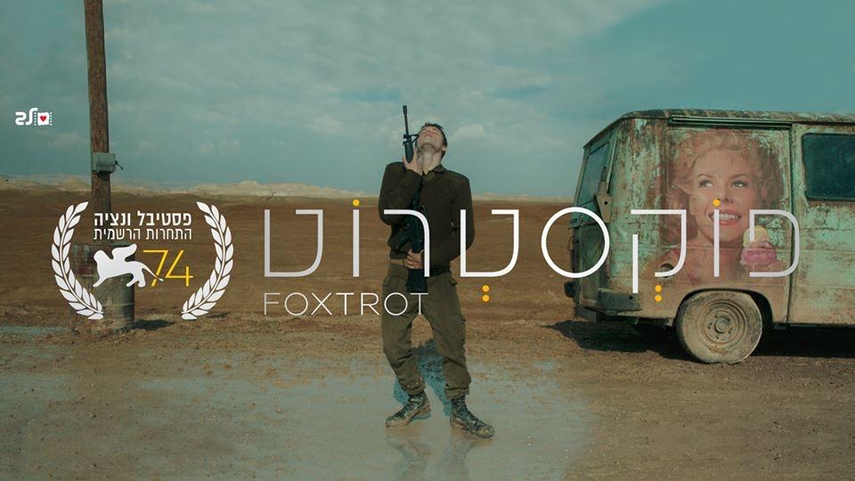 以色列反战片《狐舞步》入选年度最佳外语片