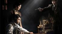 谍战片《密战》定档11月 三大主演首次集体出镜