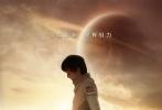 """当""""火星男孩""""遇见""""地球女孩"""",一场跨越4亿公里漫长距离的爱情,将如何进行到底?近日,本年度最浪漫的科幻爱情电影《回到火星》宣布即将于10月13日跨越星际,以浪漫爱情旋风侵袭地球,甜蜜之势引发强烈关注。与此同时,《回到火星》定档海报预告双发,最纯真的爱情和最唯美的画面同时呈现在这场星际冒险旅途中,一股来自火星的恋爱力量即将震撼来袭。"""