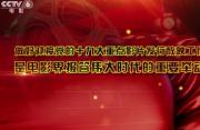 迎接党的十九大 宣传发行专题会议在青岛召开