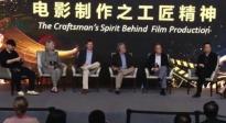 《好莱坞工匠》中美电影人热议 做中国人自己的电影