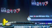 """首届编剧嘉年华开幕 众编剧热议""""IP""""论"""