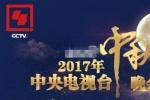 央视中秋晚会曝光节目单 成龙TFBOYS关晓彤献唱