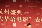 """9月28日,2017华语电影杭州盛典暨第五届""""十大华语电影""""表彰典礼在杭州隆重举行。冯绍峰作为颁奖嘉宾盛装出席,一身丝绒礼服帅气抢眼,内搭白色衬衣和黑色领结,简约而不失时尚感,给人一种""""阳光绅士""""即视感。"""