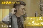 《羞羞的铁拳》票房破10亿 金志文献声版MV曝光
