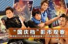 国庆票房26亿创新高 《羞羞的铁拳》加冕
