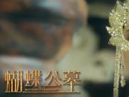 神仙姑姑李若彤回归大银幕 《蝴蝶公墓》悬奇开启