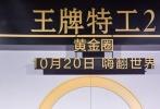 """10月12日,沙龙网上娱乐马修·沃恩携新作《王牌特工2:黄金圈》中的两位""""Kingsman(皇家特工)""""塔伦·艾格顿、马克·斯特朗亮相上海。这是塔伦继《飞鹰艾迪》中国行之后第二次来华,而马克·斯特朗则是第一次来到内地。"""