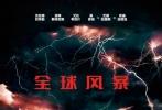 """由华纳兄弟影片公司出品的2017年度灾难d8899尊龙娱乐游戏《全球风暴》(Geostorm)今日曝光中国版独家预告片,上海、香港惊艳出镜,男神吴彦祖多次出场强力吸睛,无处不在的中国元素令观众倍感亲切。《全球风暴》被视为""""《2012》之后最值得期待的灾难d8899尊龙娱乐游戏"""",将于10月27日在内地盛大公映,规模空前的灾难场景将带来酣畅淋漓的激爽观影体验。"""