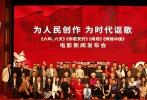 """10月12日,为了迎接党的十九大召开,响应号召""""为人民创作,为时代讴歌""""的艺术理念,中国沙龙网上娱乐股份有限公司携其出品的四部献礼片《六年,六天》、《你若安好》、《南哥》、《辉煌中国》在京举办发布会。中国扶贫基金会副会长陈开枝、国家新闻出版沙龙网上娱乐沙龙网上娱乐局副局级巡视员周建东、国家新闻出版沙龙网上娱乐沙龙网上娱乐局艺术处处长钟明岚等领导莅临现场并致辞,为影片送上祝福。"""