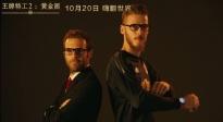 曼联球星助阵《王牌特工2:黄金圈》沙龙网上娱乐